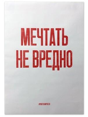 Плакат «Мечтать не вредно»