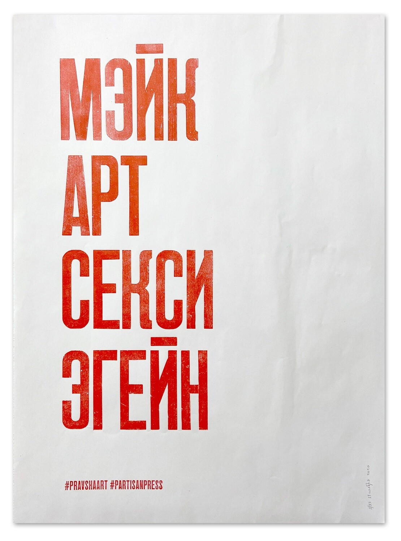 Плакат «Мэйк арт секси эгейн»