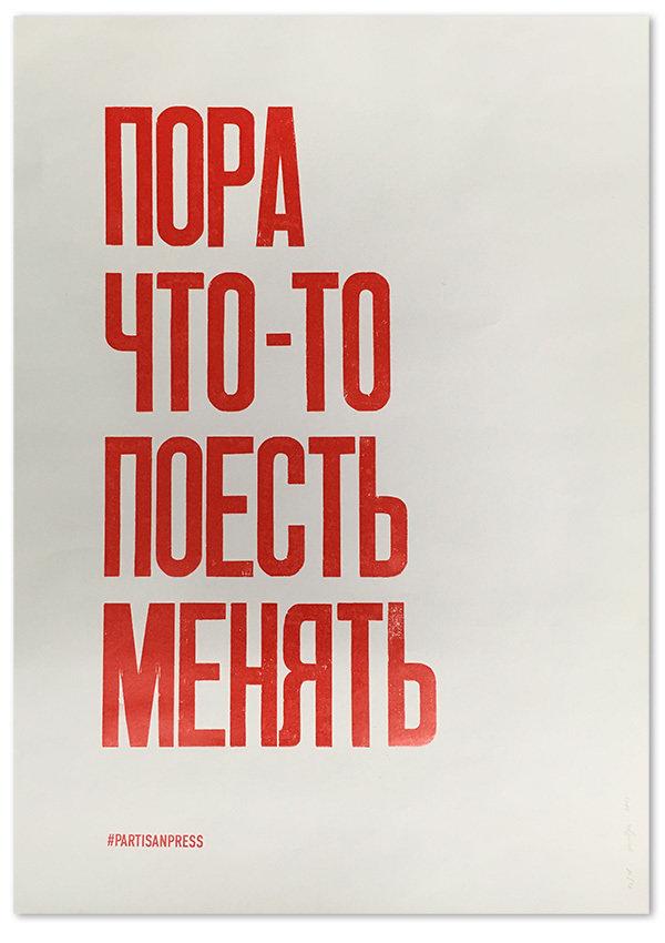 Плакат «Пора что-то поесть менять»
