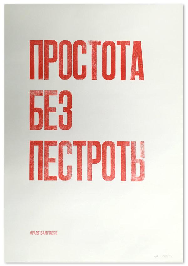 Плакат «Простота без пестроты»
