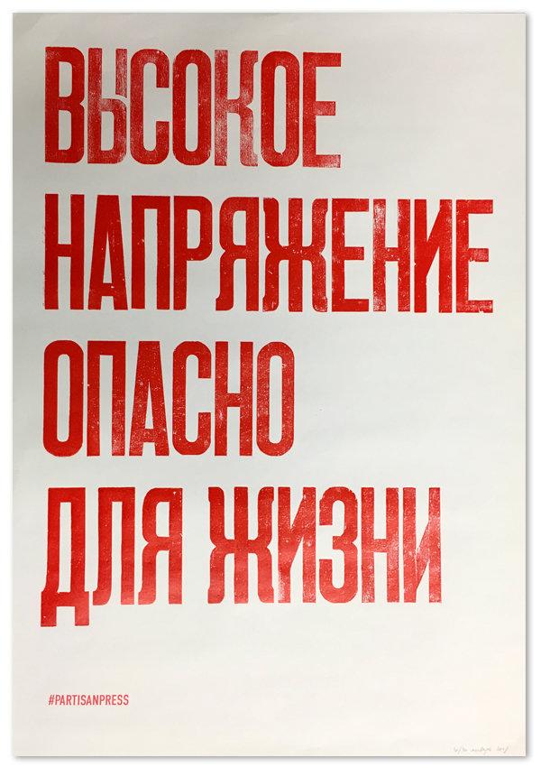 Плакат «Высокое напряжение опасно для жизни»