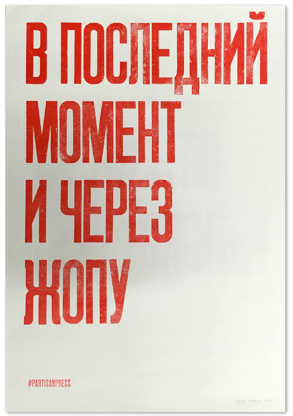 Плакат «В последний момент и через жопу»