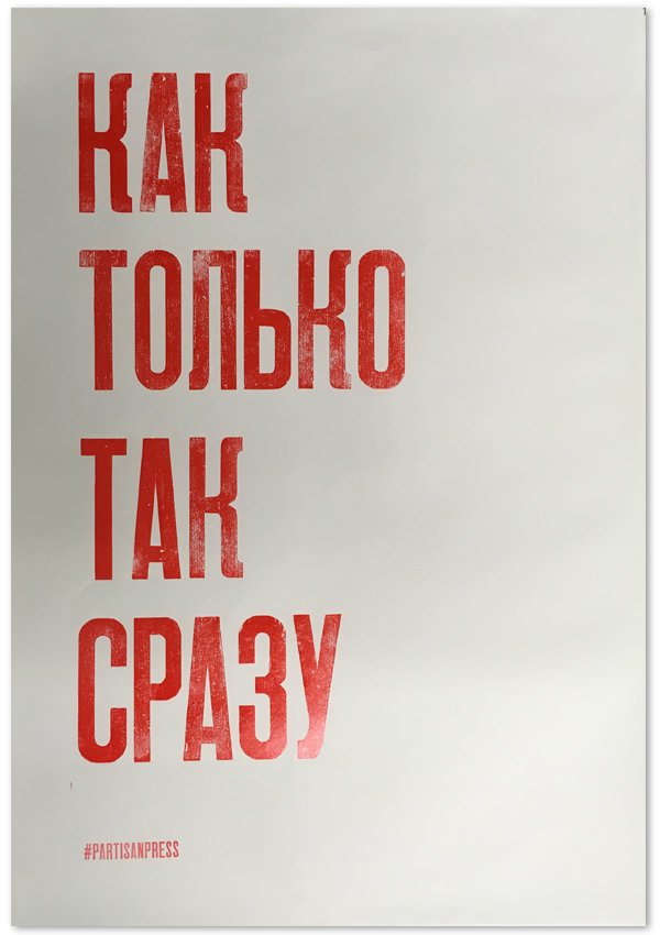 Плакат «Как только так сразу»
