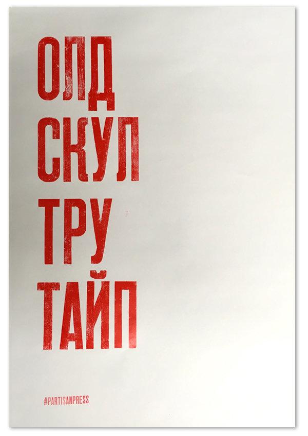 Плакат «Олд скул тру тайп»