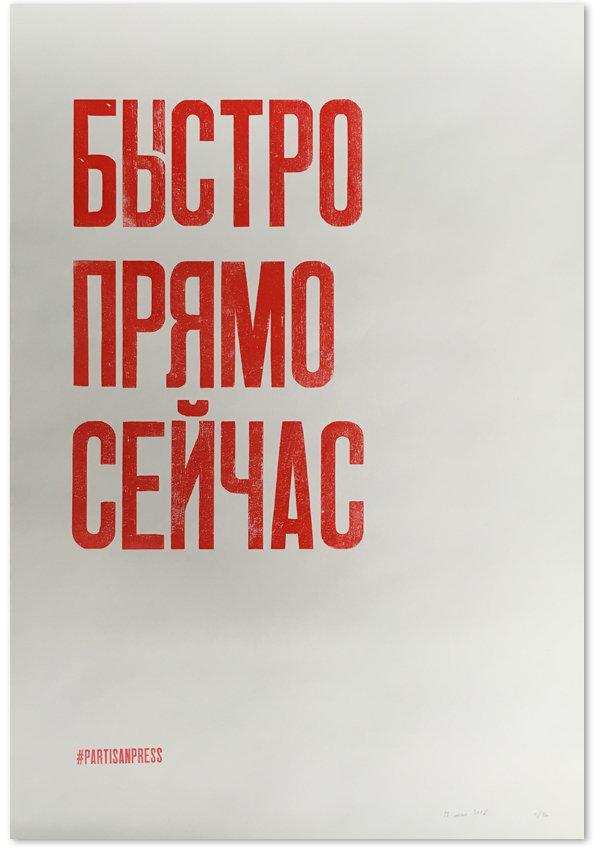 Плакат «Быстро прямо сейчас»