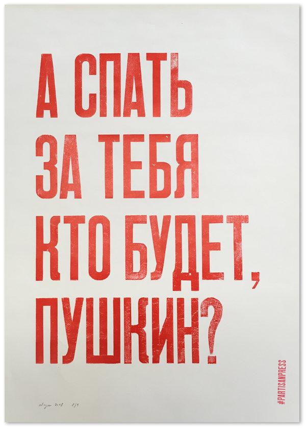 Плакат «А спать за тебя кто будет, Пушкин?»