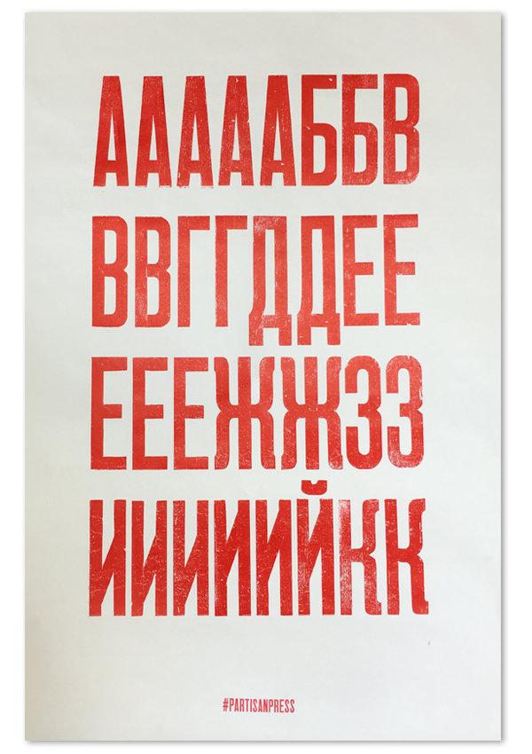 Плакат «Узкий красивый, все буквы, часть 1»