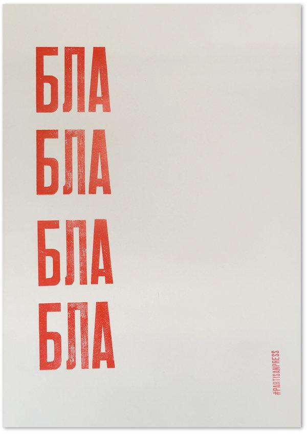 Плакат «Бла Бла Бла Бла»