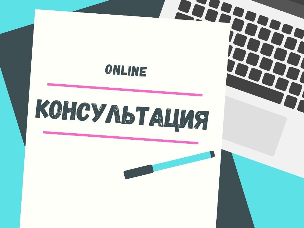 Консультация online