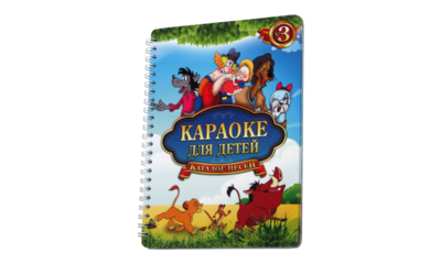 Каталог детских песен для караоке-систем AST-250,50, Mini.