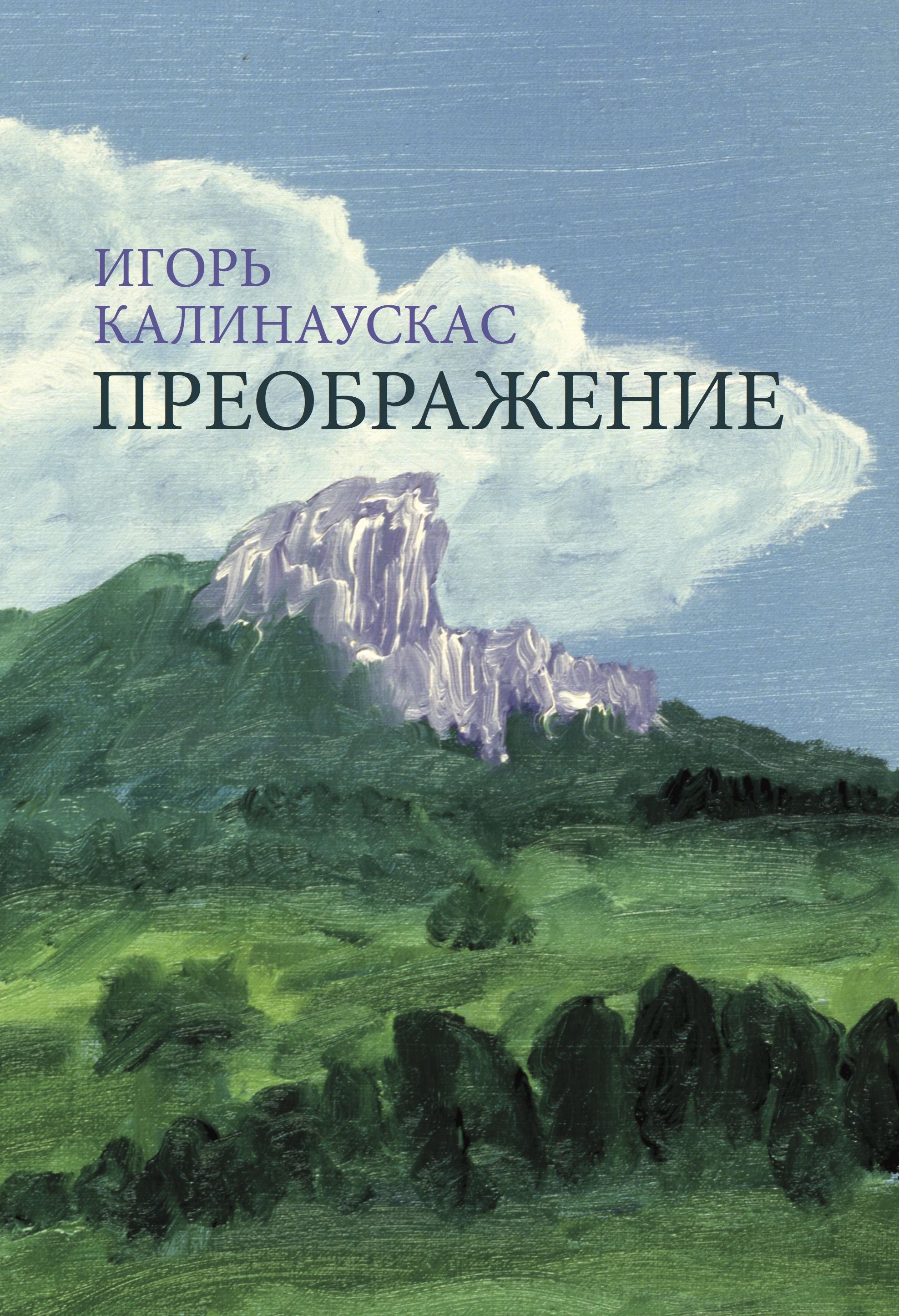 """Книга Игоря Калинаускаса """"Преображение. Путевые заметки"""" 12+ 00003"""