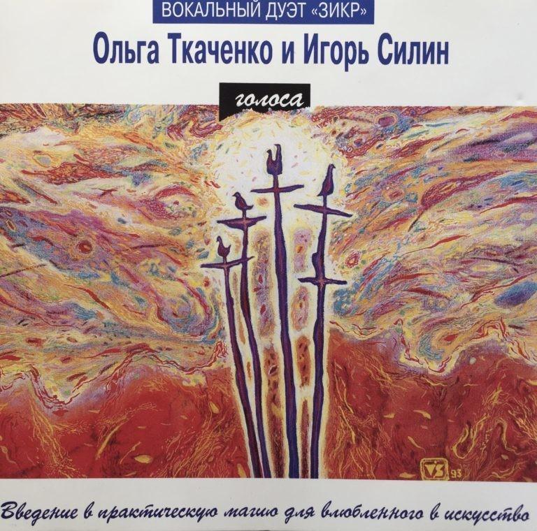 Пластинка Duo Zikr «Голоса» 12+