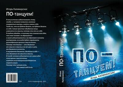 Книга Игоря Калинаускаса «ПО – танцуем!» 12+