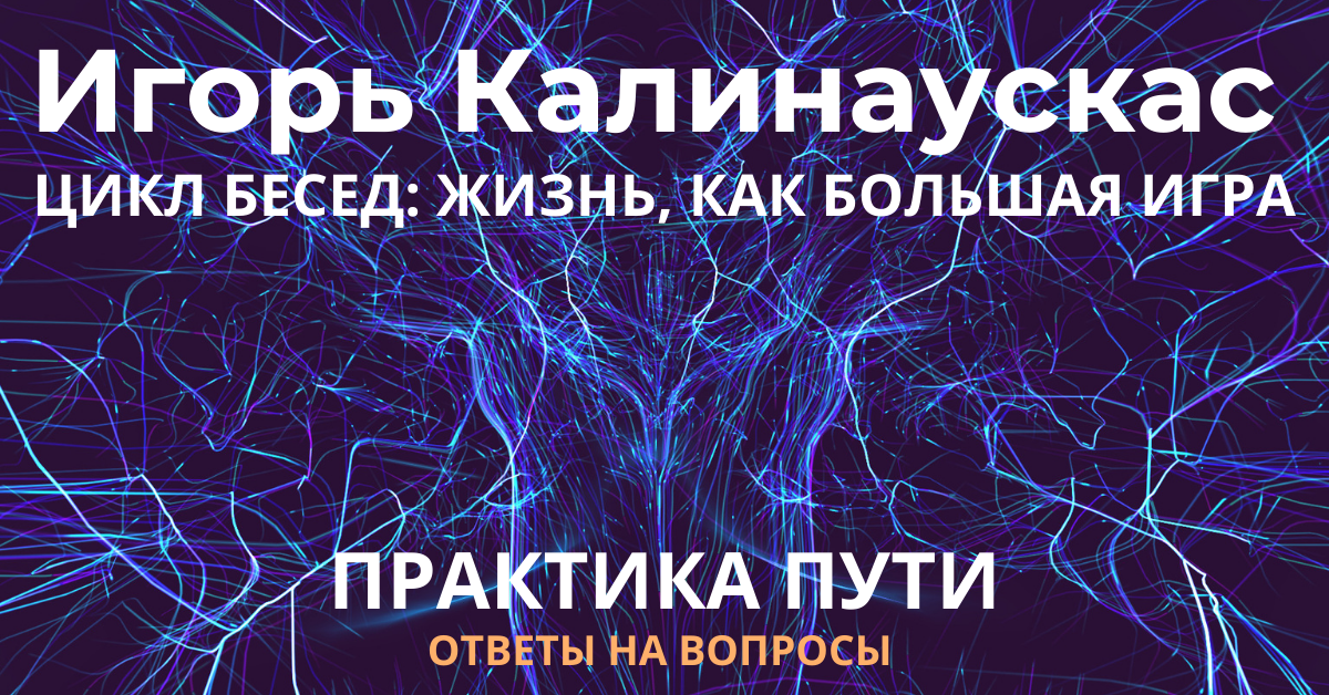 Онлайн-беседа «Практика Пути», ответы на вопросы. 20 февраля в 19.00 мск.