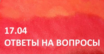 Онлайн-беседа  17 апреля