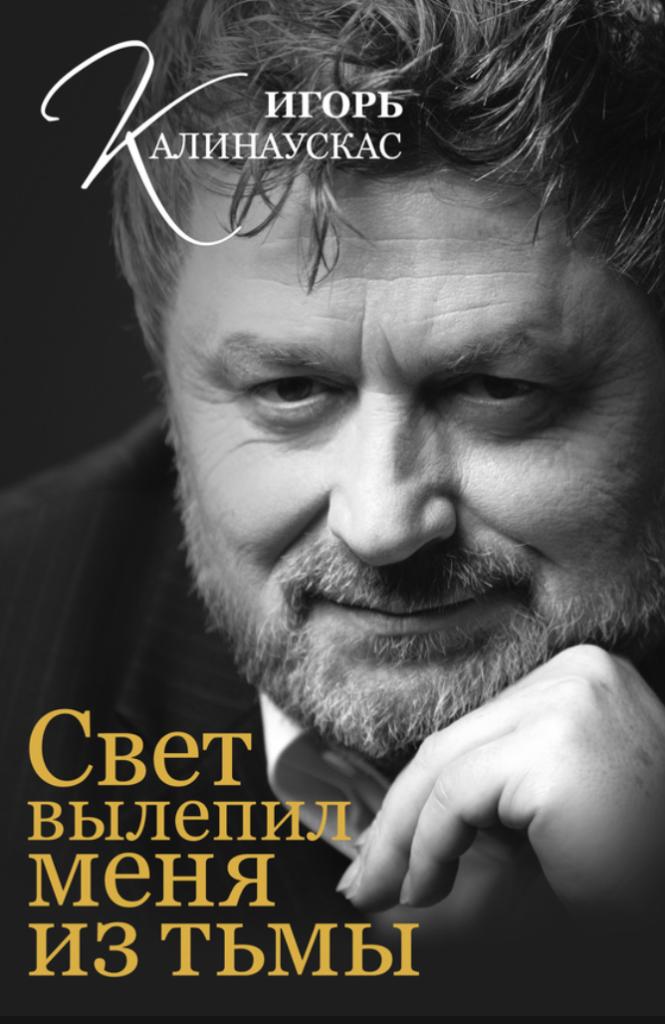 """Книга Игоря Калинаускаса """"Свет вылепил меня из тьмы"""" 12+ 00006"""