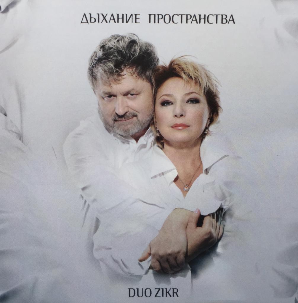 """CD Duo Zikr """"Дыхание пространства"""" 12+"""