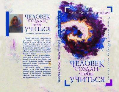 Книга Евы Весельницкой