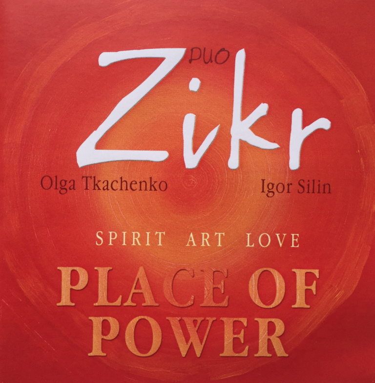 "CD Duo Zikr ""Place of power"" 12+"