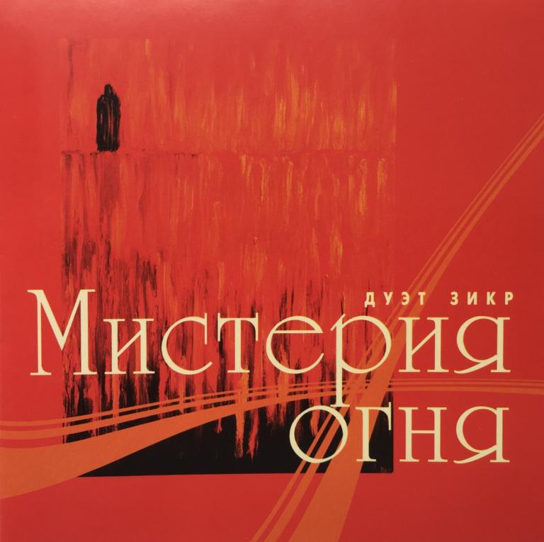 "CD Duo Zikr ""Мистерия огня"" 12+"