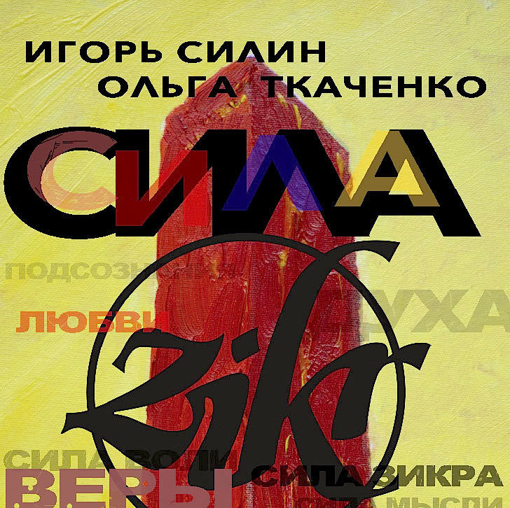 """CD Duo Zikr """"Сила"""""""