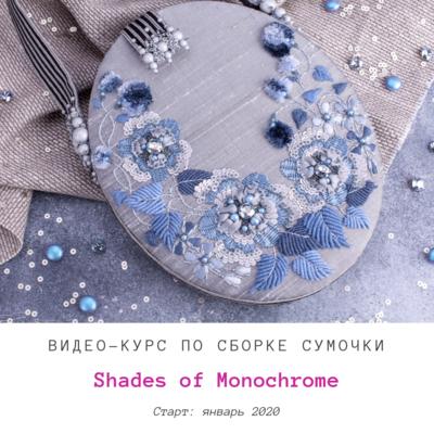 Мастер-класс, сборка сумочки Shades of Monochrome
