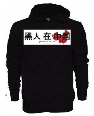 Black in China 2017 Logo hoodie