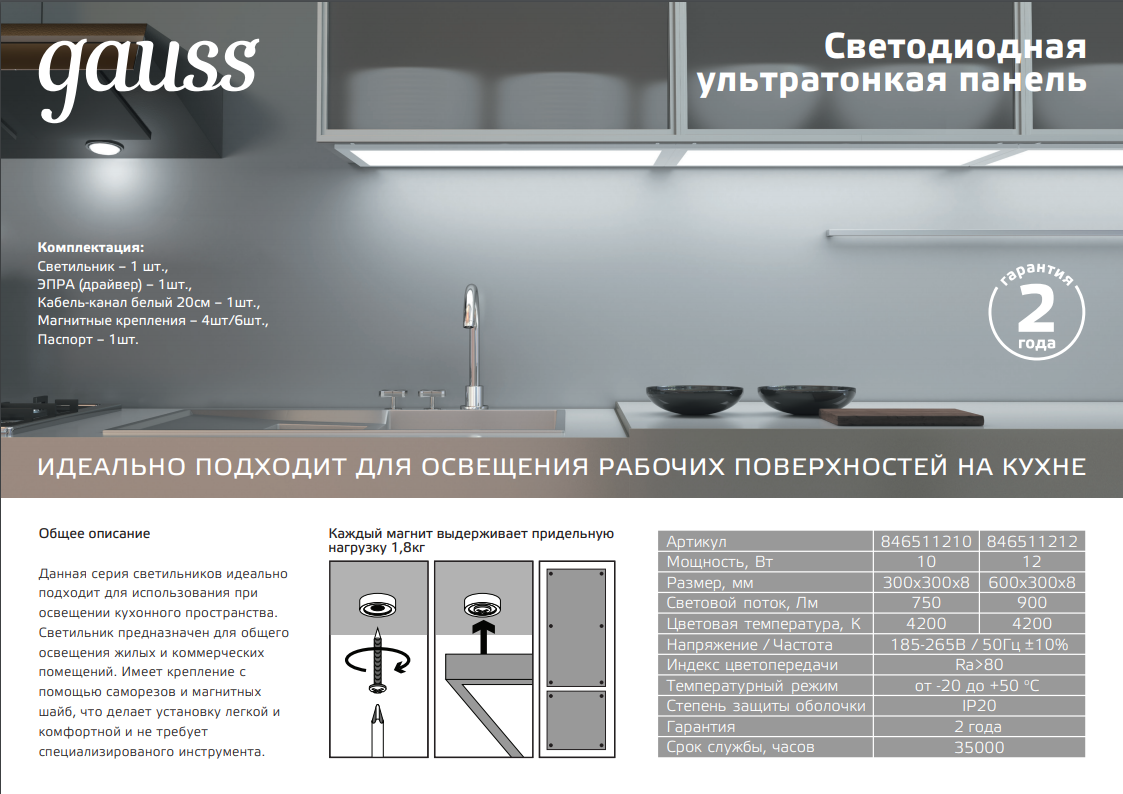 Светильник светодиодный для кухни
