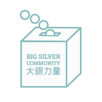 捐款支持大銀力量