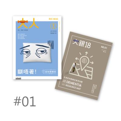 《瞓唔著》+《全港認知障礙症資源地圖》(售完)