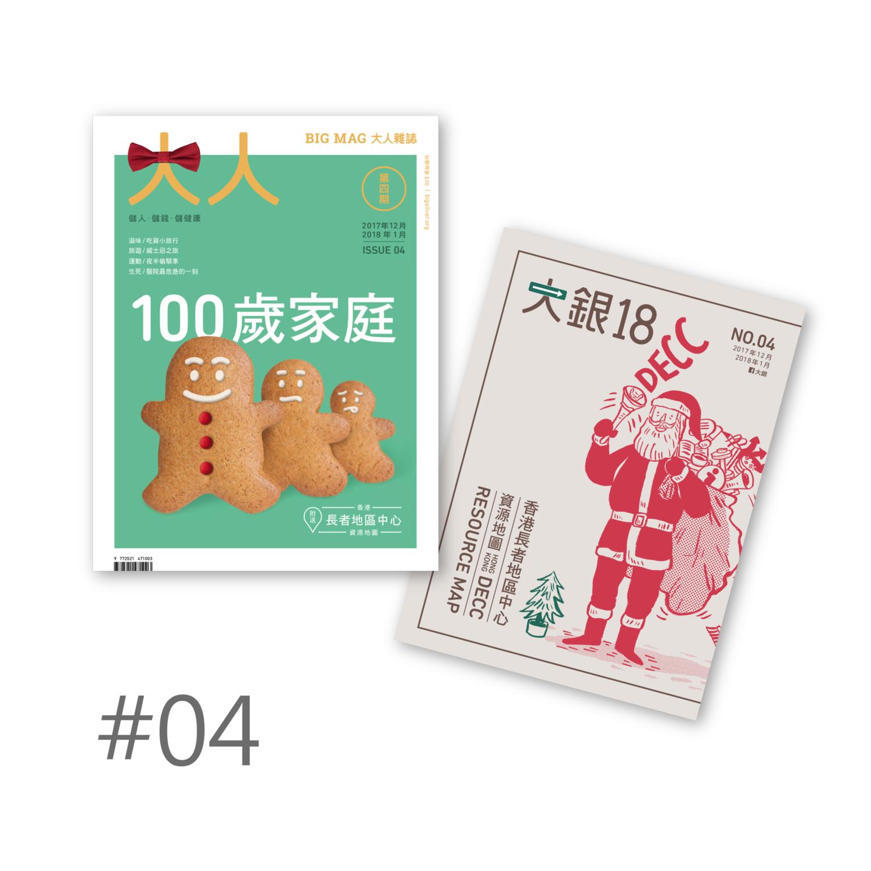 《100歲家庭》+《香港長者地區中心》