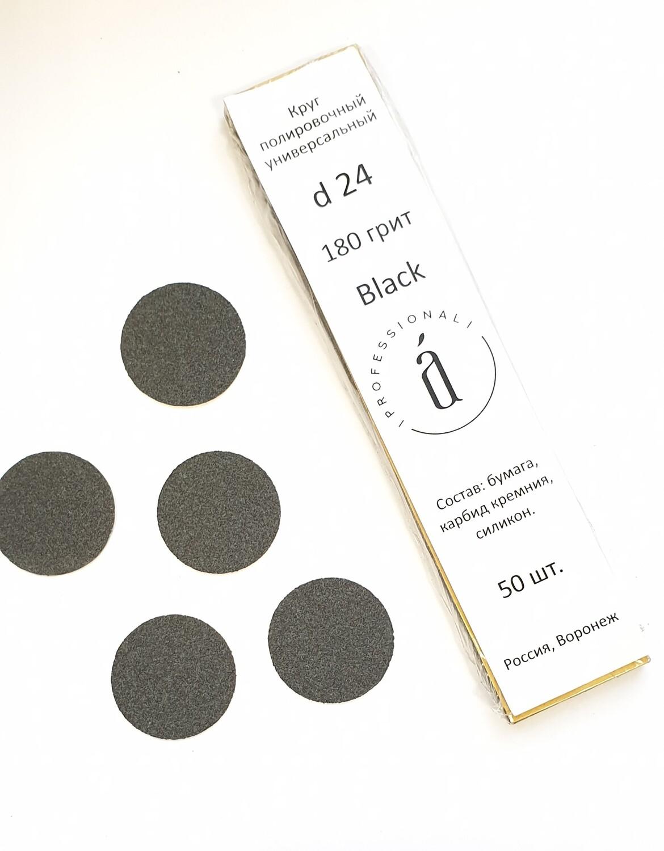 Файлы для педикюрных дисков d 24