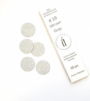Файлы для педикюрных дисков d 19 Gray