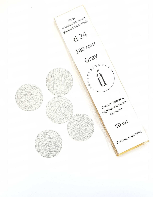 Файлы для педикюрных дисков d 24 Gray