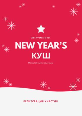 Регистрация «New Year's Куш»