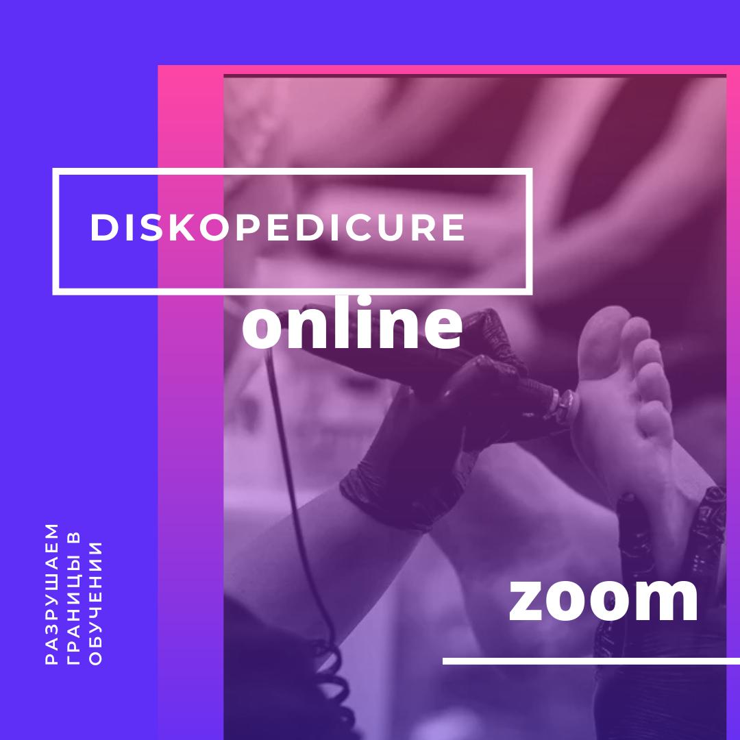"""Online курс 25.01-27.01 """"Обработка стопы  диском за 30 минут"""""""