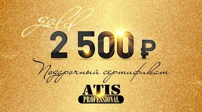 Сертификат на 2500 рублей