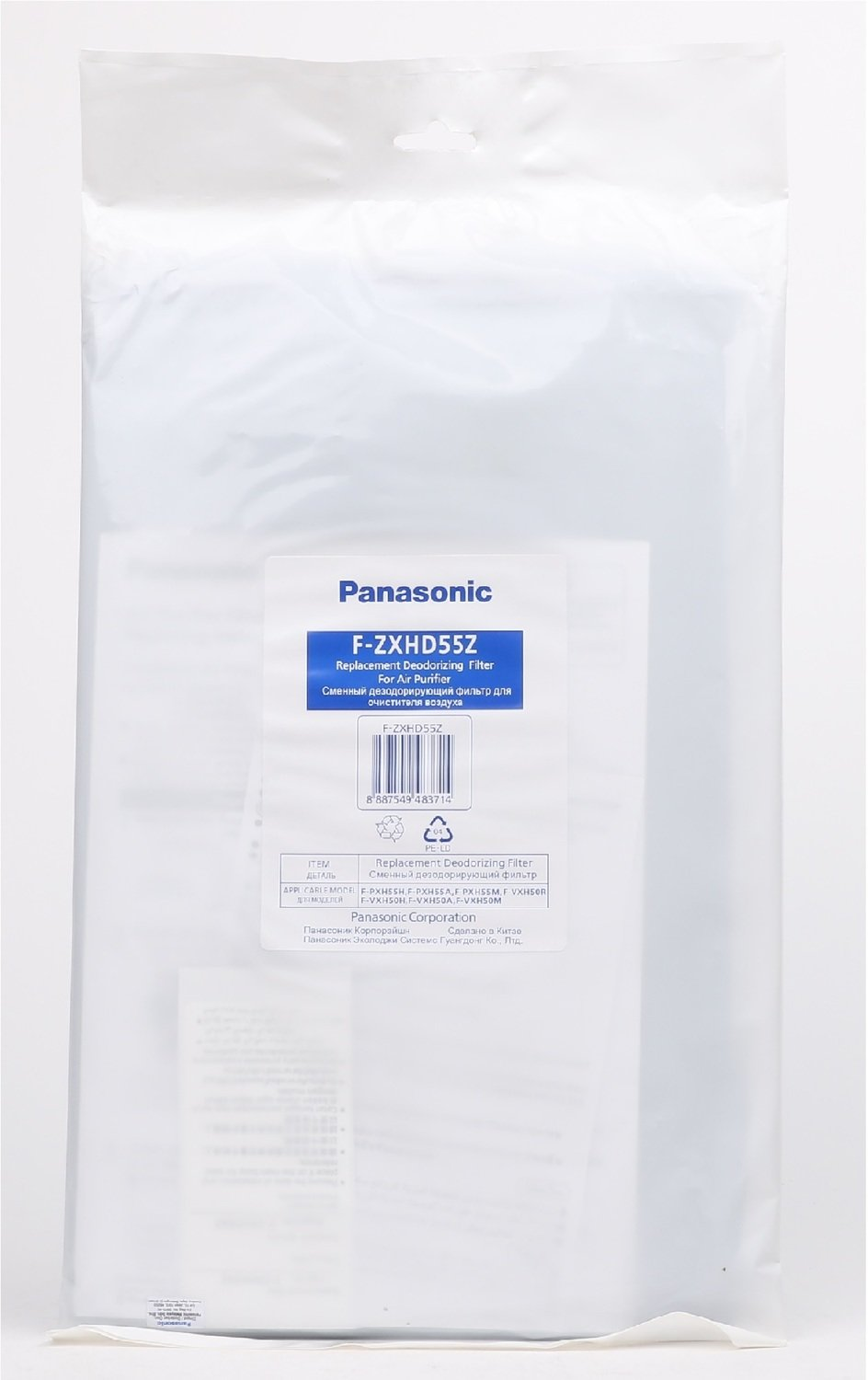 Panasonic Deodorizing Filter F-ZXHD55Z for F-PXH55A / F-VXH50A
