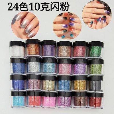 24pcs different color 10g Glitter