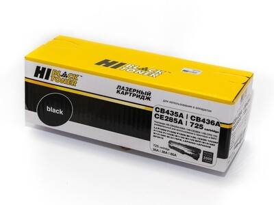 Картридж Hi-Black (HB-CB435A/CB436A/CE285A/725) универсальный  для HP LJ P1005/P1505/M1120/Canon725, 2K