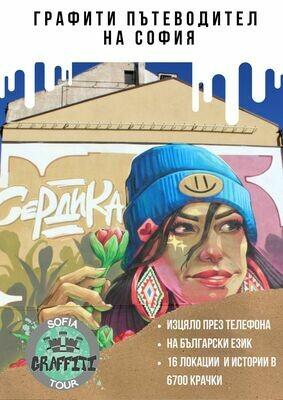 Graffiti putevoditel na Sofia