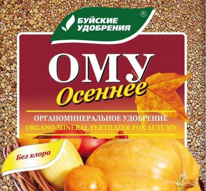 ОМУ Осеннее