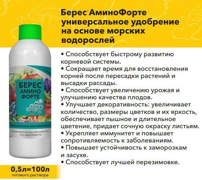 Берес АминоФорте универсальное удобрение на основе морских водорослей 0,5л.
