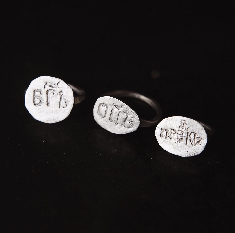 Древнегреческо-церковнославянские кольца