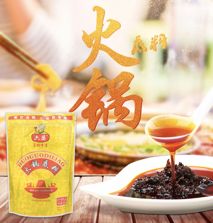 六婆 火锅底料 ~580g(20.46oz) Liupo Hot Pot Condiment ~580g(20.46oz)