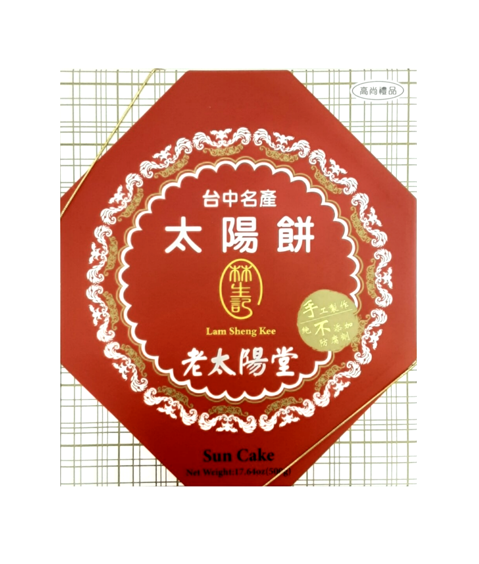 林生记太阳饼 Lam Sheng Kee SUN CAKE 500g (17.64 oz)