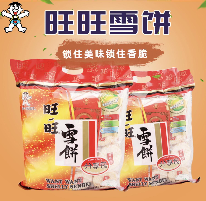 旺旺雪饼 WANT WANT SHELLY SENBEI (RICE CRACKER/CRAQUELINS) 520g