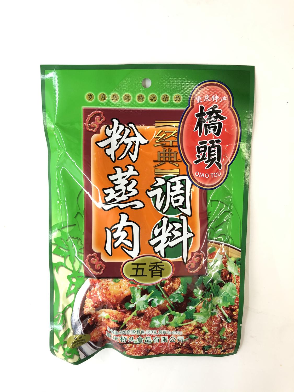 桥头 五香粉蒸肉经典调料 QIAOTOU Steamed Rice Powder (Spiced Flavor) 220g