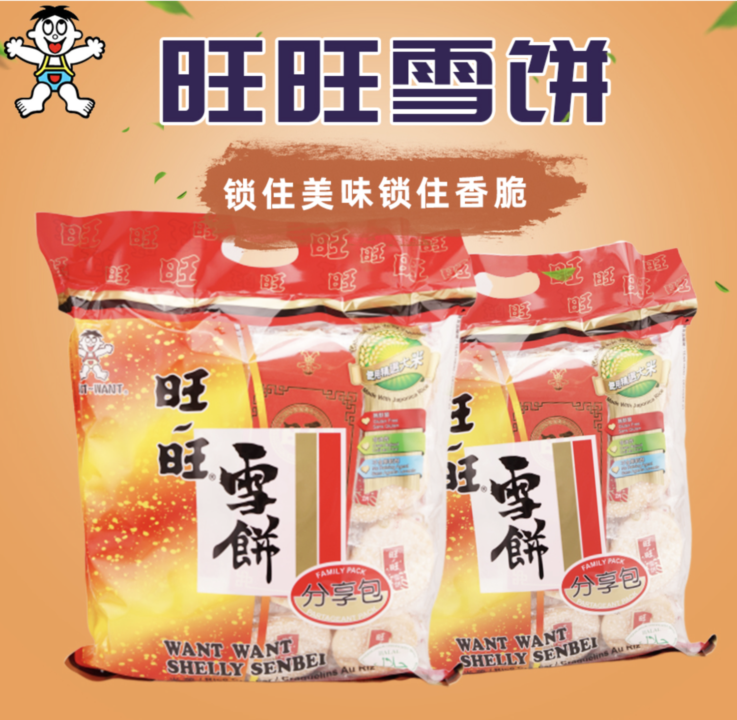 旺旺雪饼 WANT WANT SHELLY SENBEI (RICE CRACKER/CRAQUELINS) 520g