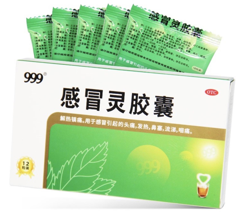 999 感冒灵胶囊 Ganmaoling Jiaonang 1 package